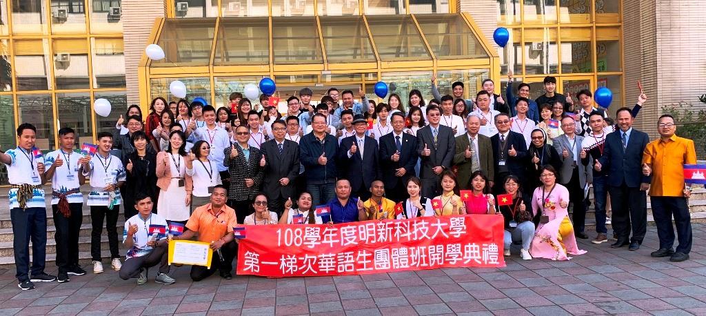 華語文教學中心華語團體班開學典禮