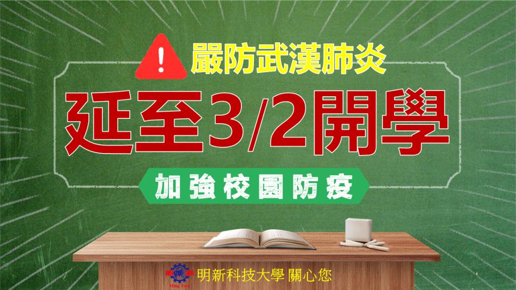 嚴防武漢肺炎 本校加強校園防疫並將延至3/2開學