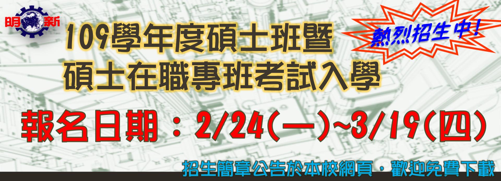 20200319 綜合 109學年度研究所考試入學