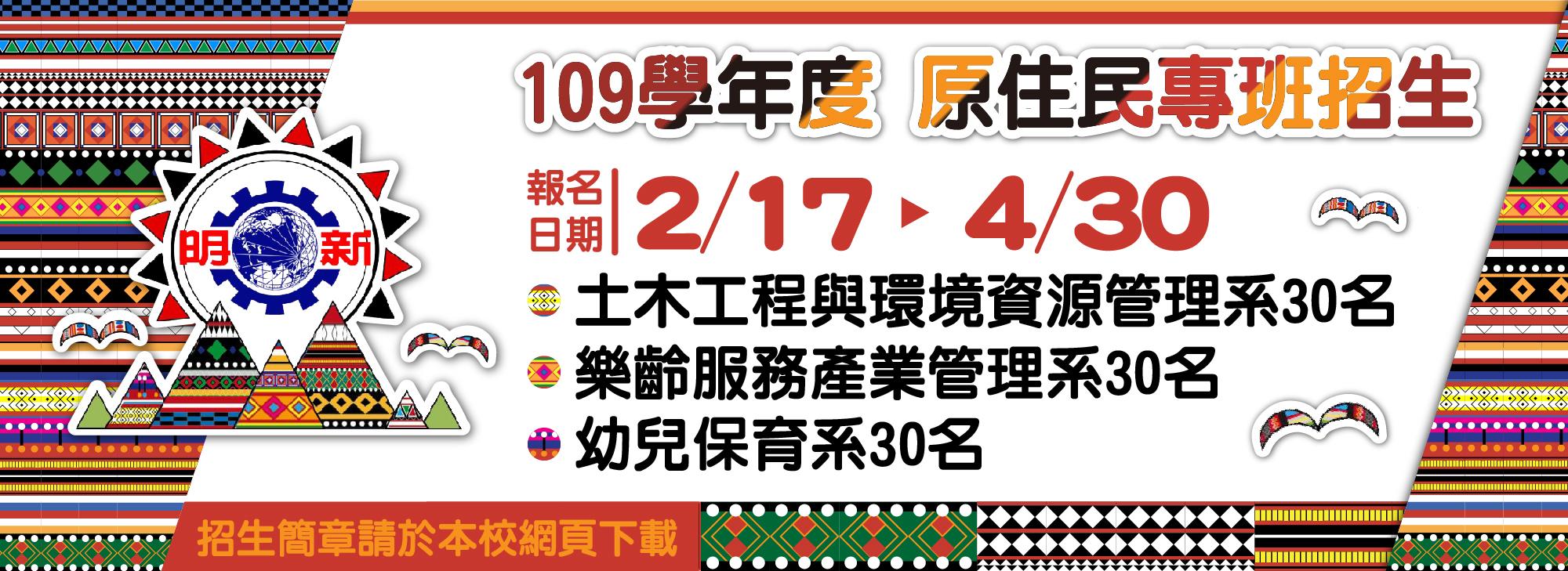 20200430 綜合 109學年度原民專班招生