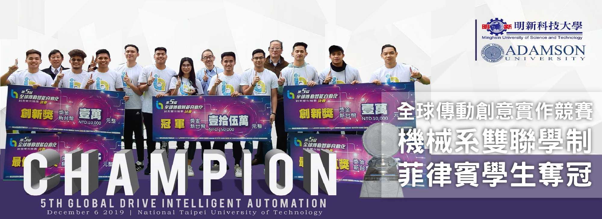 20200320  全球傳動創意實作競賽 機械系雙聯學制菲律賓學生奪冠