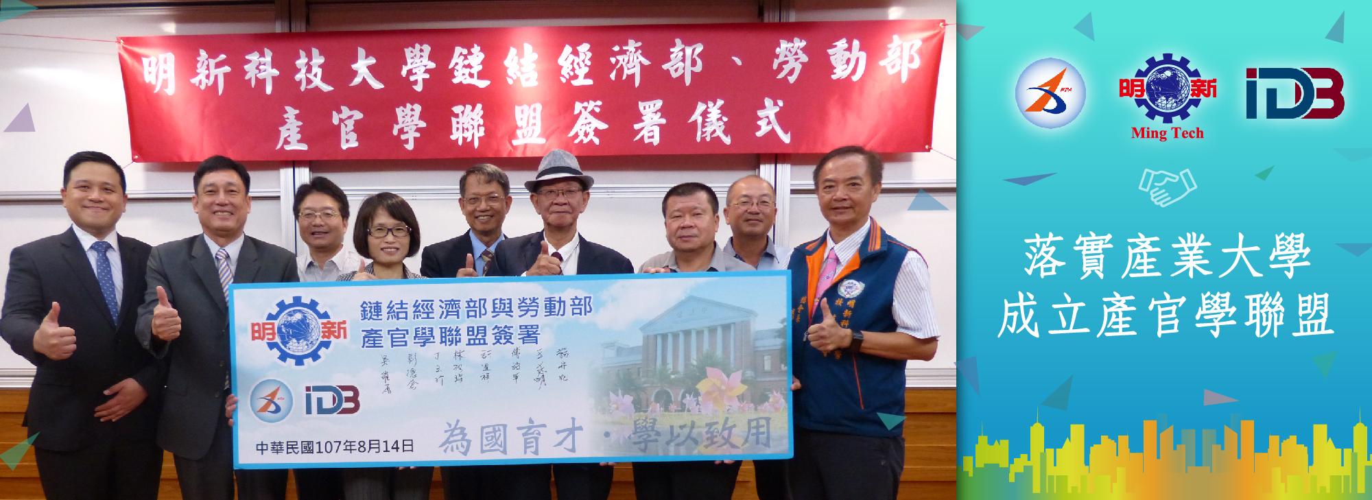 20180814  校首頁 研發處 明新科大連結經濟部、勞動部產官學聯盟簽署儀式