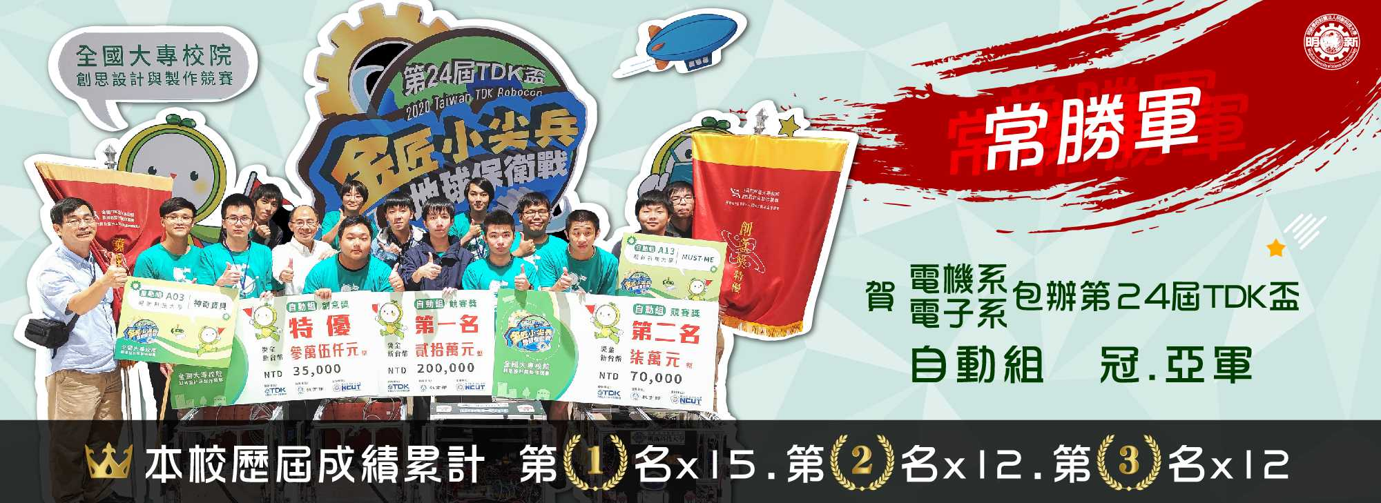 20201119 校首頁 第24屆TDK盃競賽  明新科大包辦「自動組」冠、亞軍-02.jpg