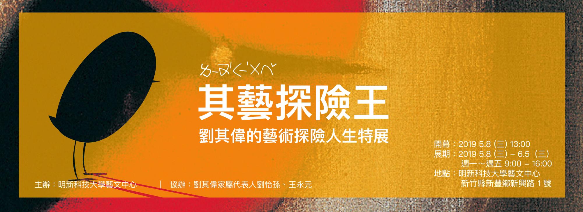 20190605 藝文中心 【其藝探險王】-劉其偉的藝術探險人生特展