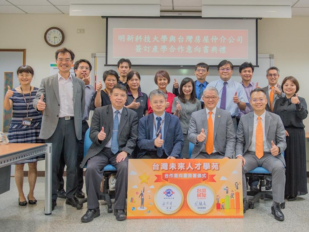 與台灣房屋產學合作 簽訂人才培育意向書