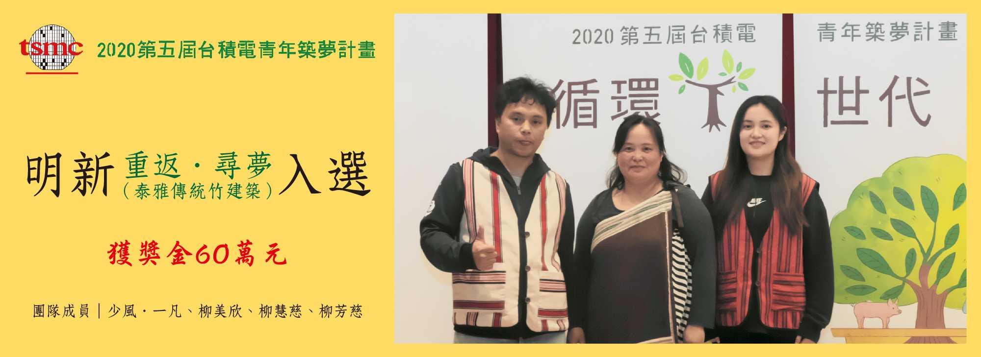 20201224 進修部入選2020第五屆台積電青年築夢計畫