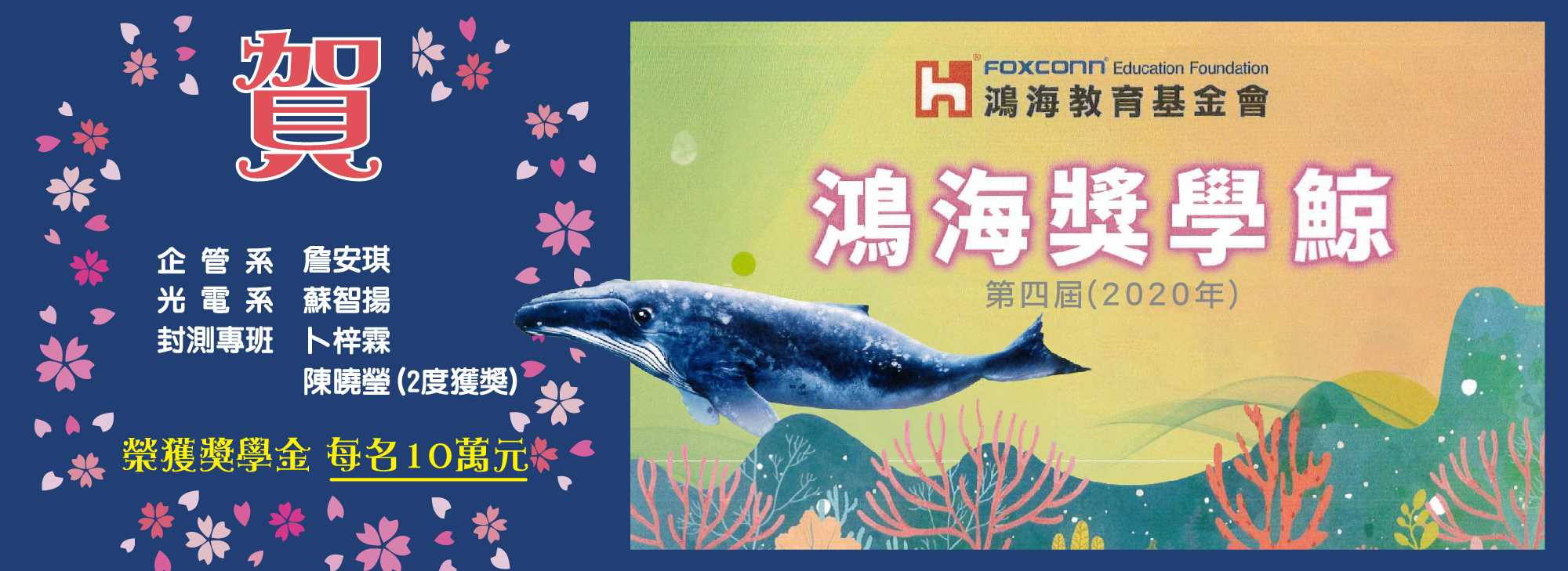 20201231 校首頁 獲第四屆鴻海獎學鯨