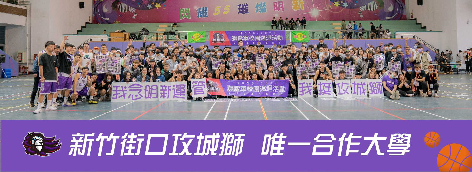 20211231 運管系 與新竹攻城獅職業籃球隊進行校園推廣活動