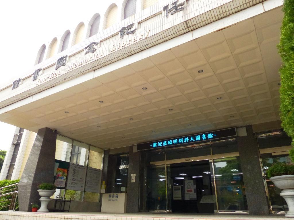 竹縣文化局與本校圖書館合作互換借閱書證服務