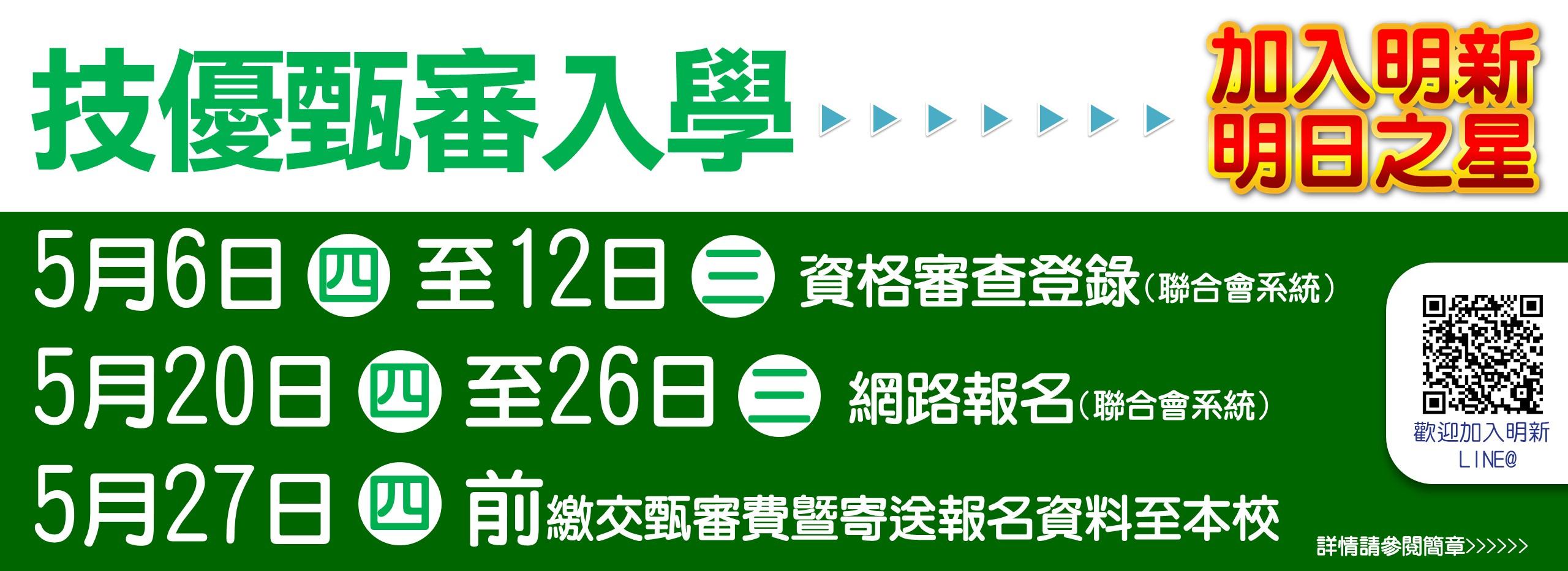 20210527_110技優_報名