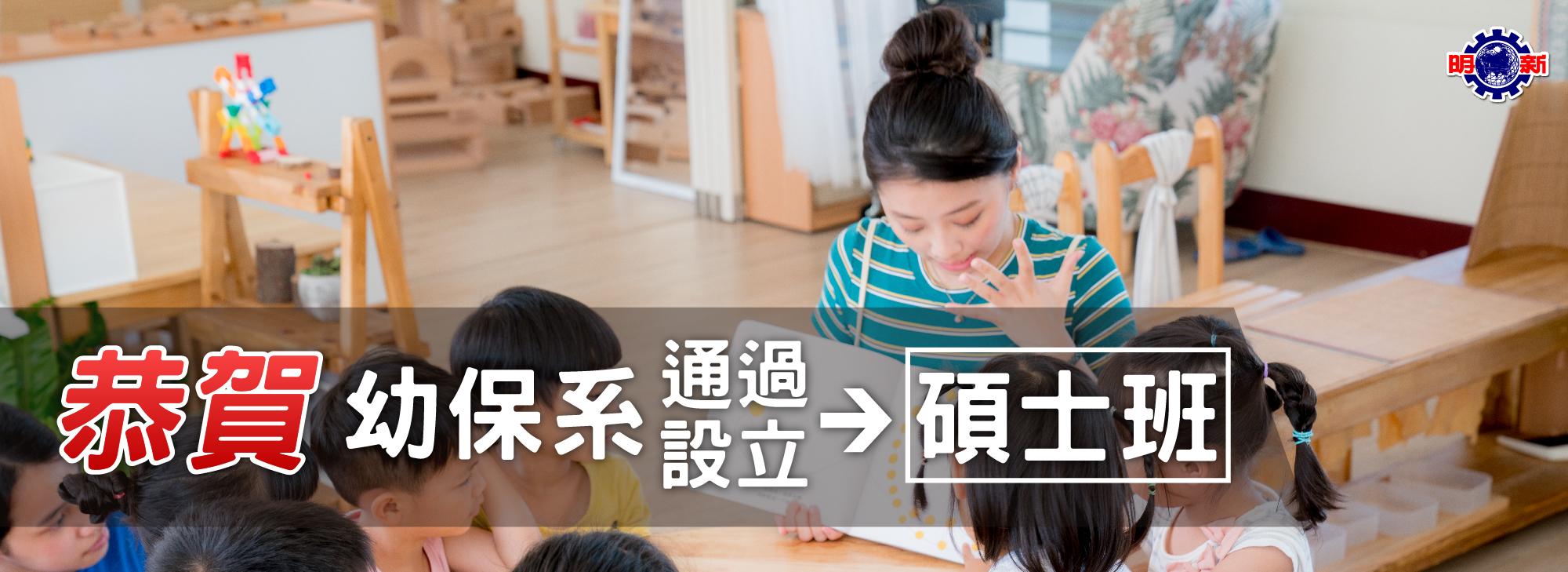 20210525 校首頁 恭賀幼保系成立碩士班