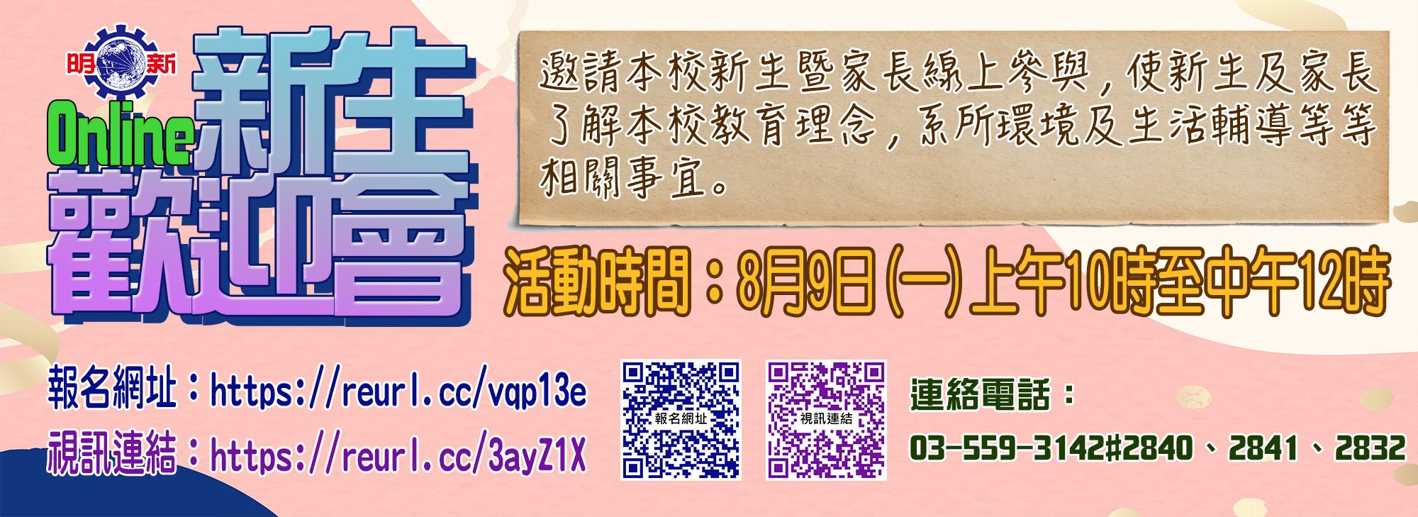 20210809 入服處 新生歡迎會(第2場)