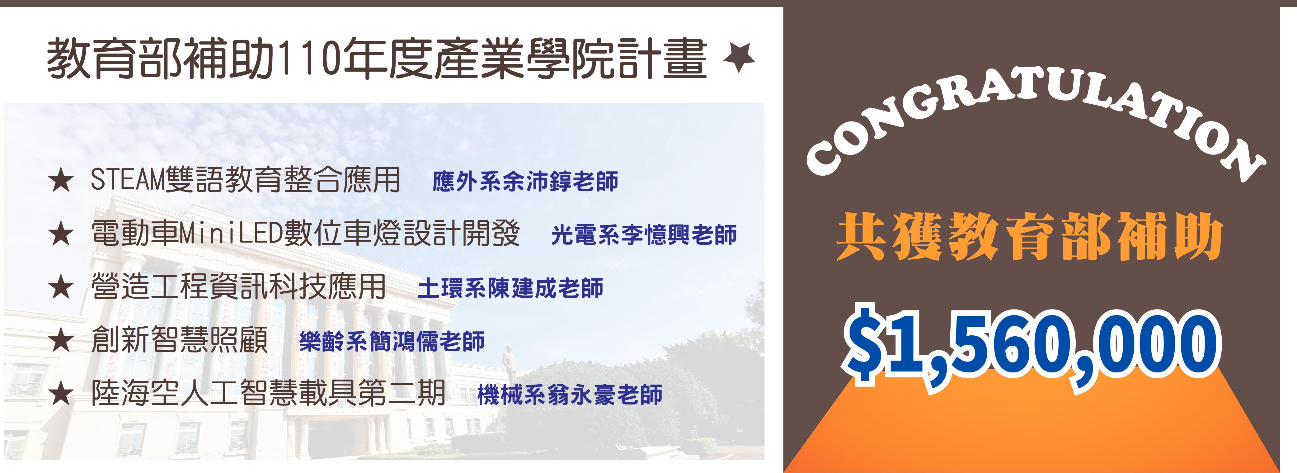 20210813 校首頁 教發中心 110年度產業學院計畫本校獲156萬元補助