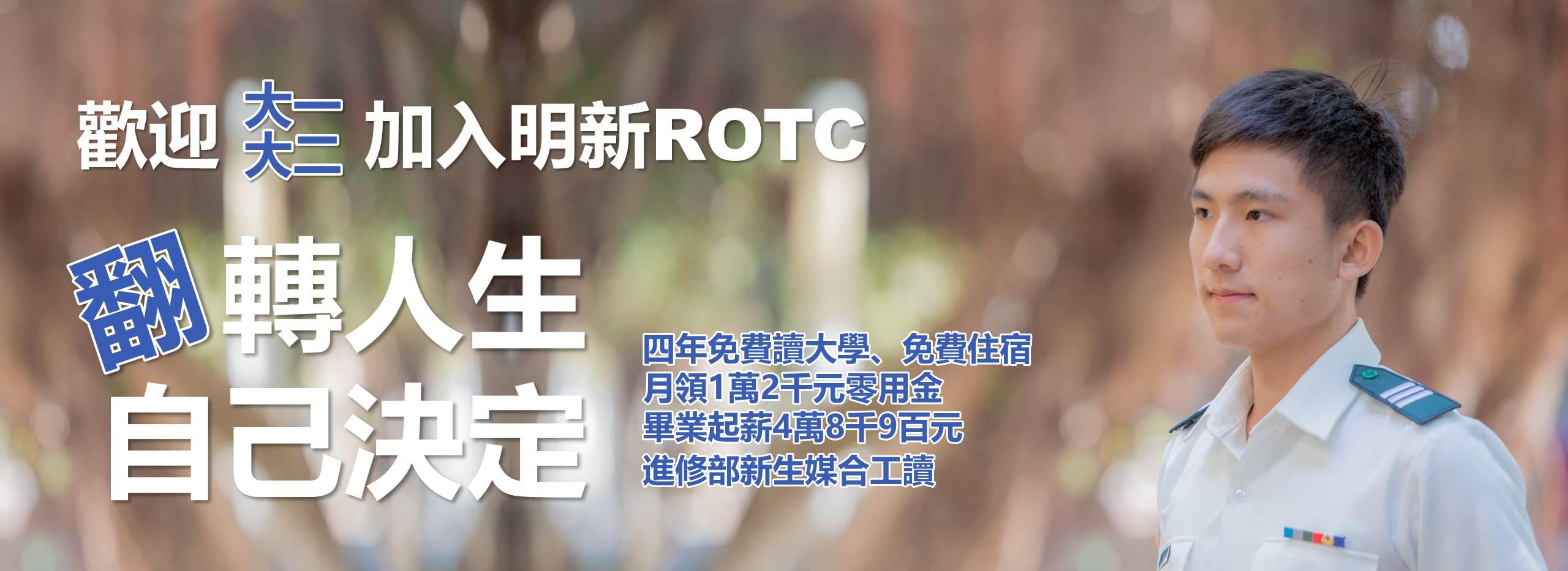 20211102 入服處 ROTC