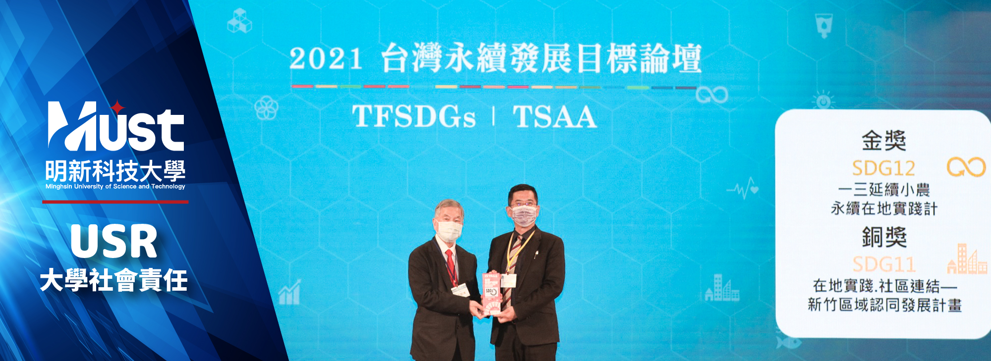 20220131 校首頁 研發處 賀本校榮獲2021首屆「TSAA台灣永續行動獎」金獎、銅獎