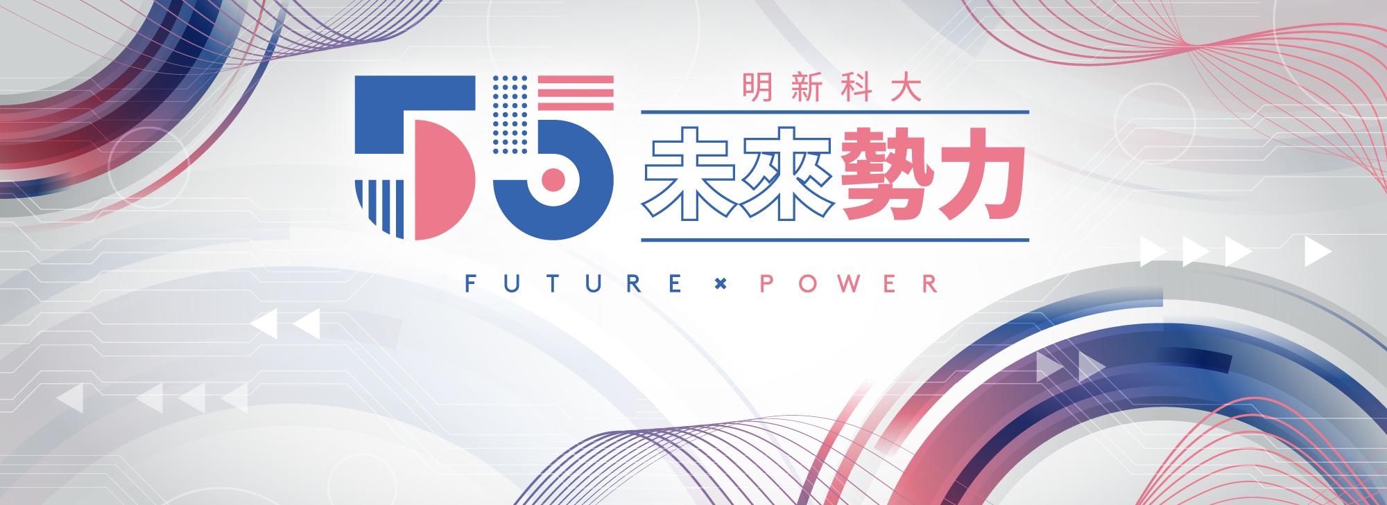 20211020 校首頁 55週年校慶-01
