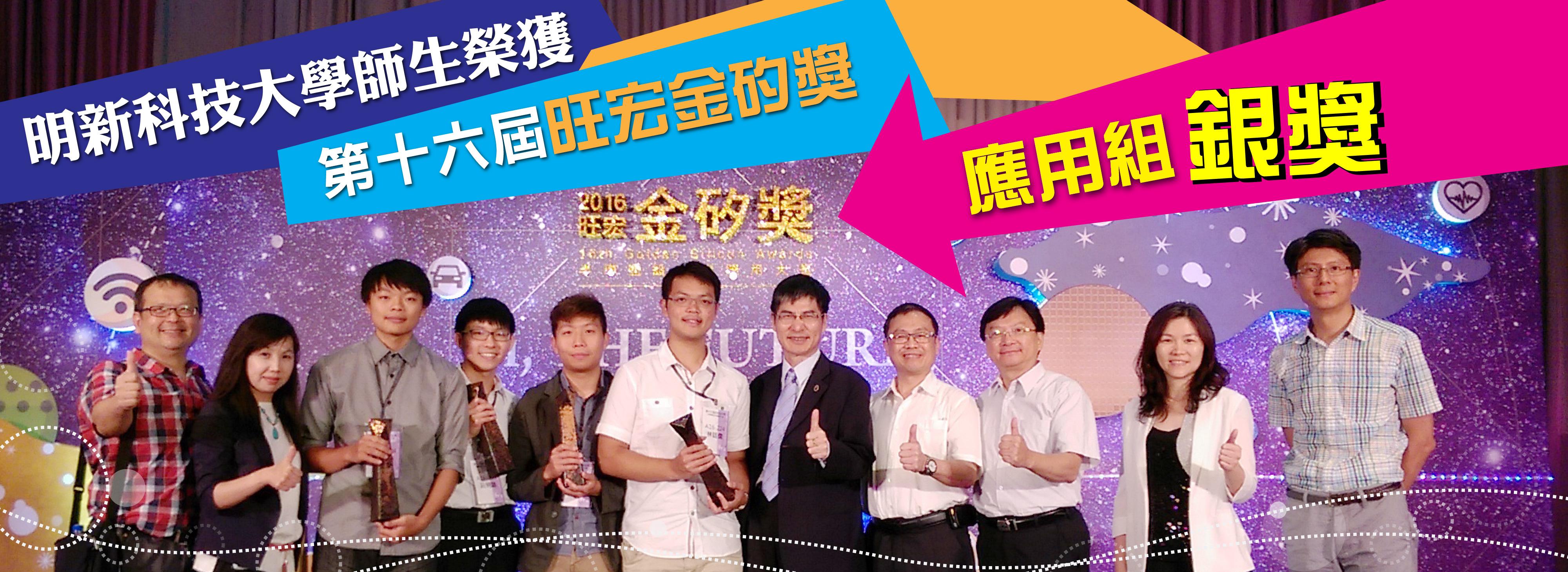 賀!明新科技大學師生榮獲第十六屆旺宏金矽獎應用組銀獎
