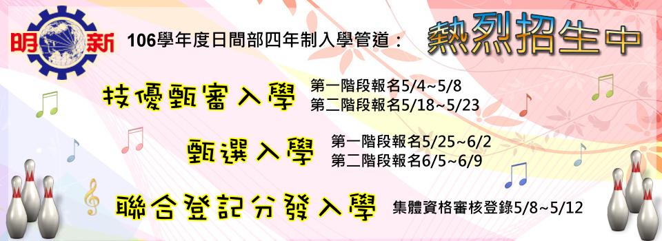 「106學年度日間部四年制技優甄審入學及甄選入學」招生訊息