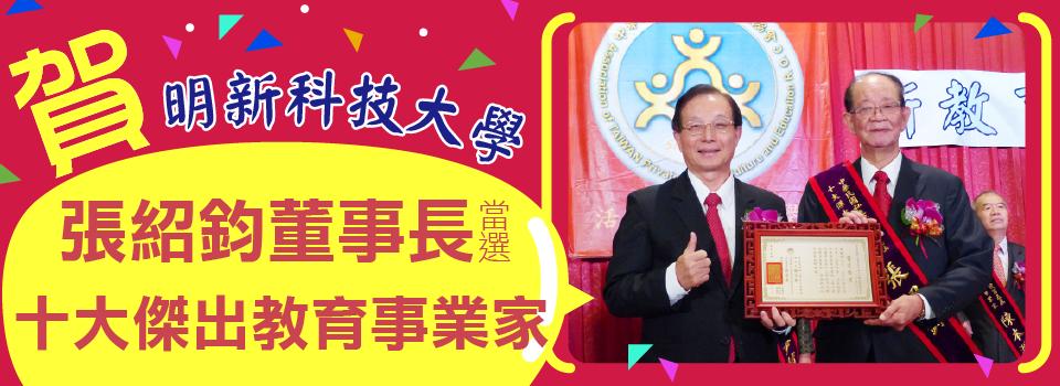 恭賀!!明新科技大學董事長張紹鈞先生當選為第五屆【十大傑出教育事業家】。