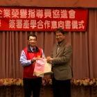 本校與新竹市中小企業榮譽指導員協進會簽署產學合作意向