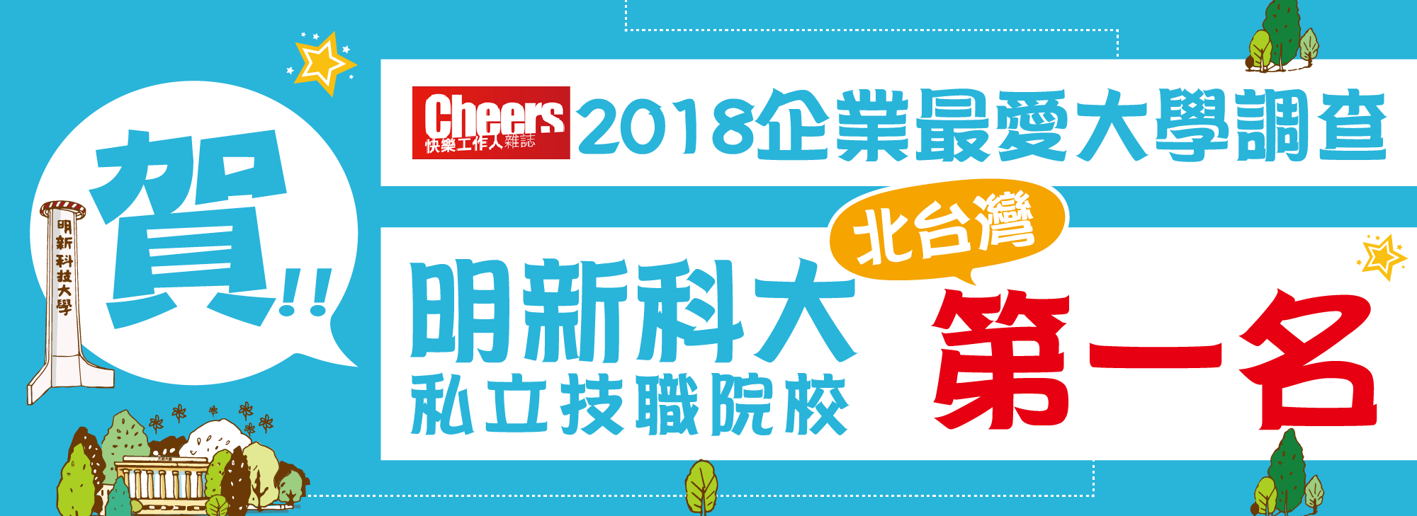 Cheers2018企業最愛大學調查北台灣第一名
