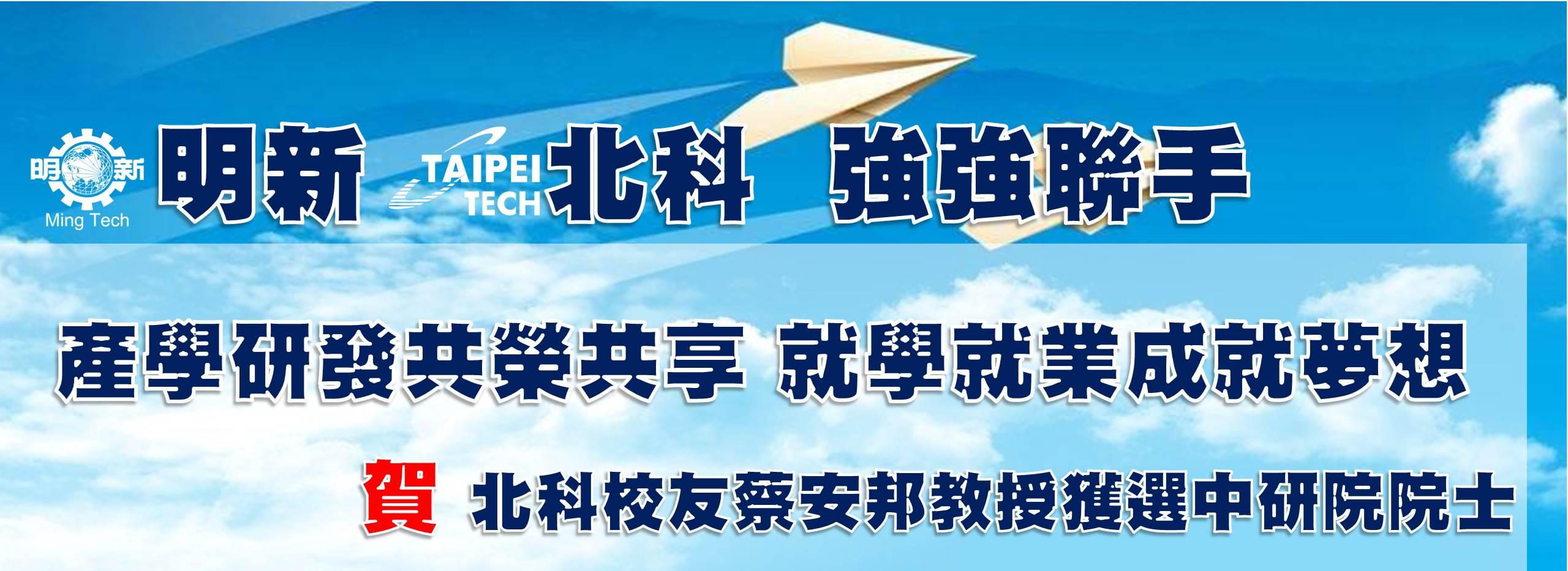 20180710 明新北科輪播圖