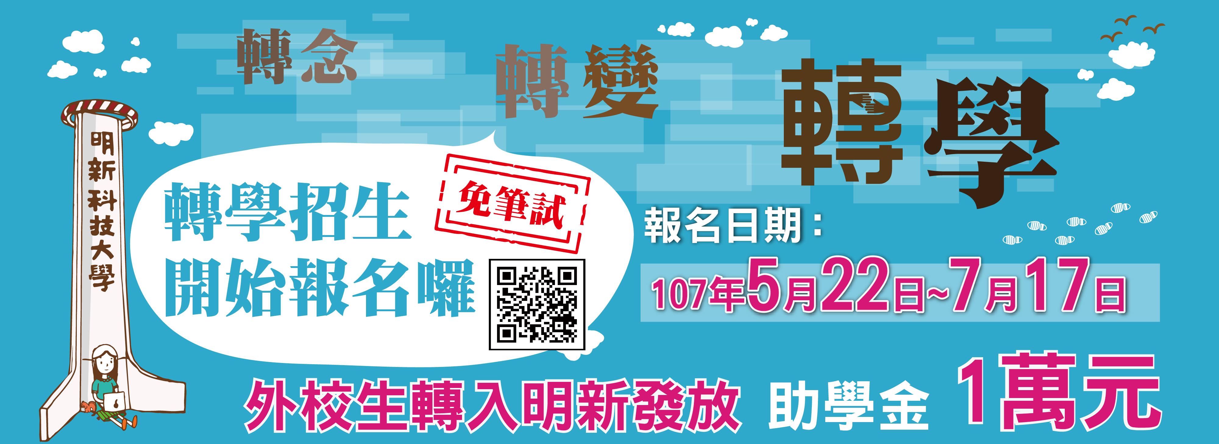 20180717 註冊組 107-1轉學考招生
