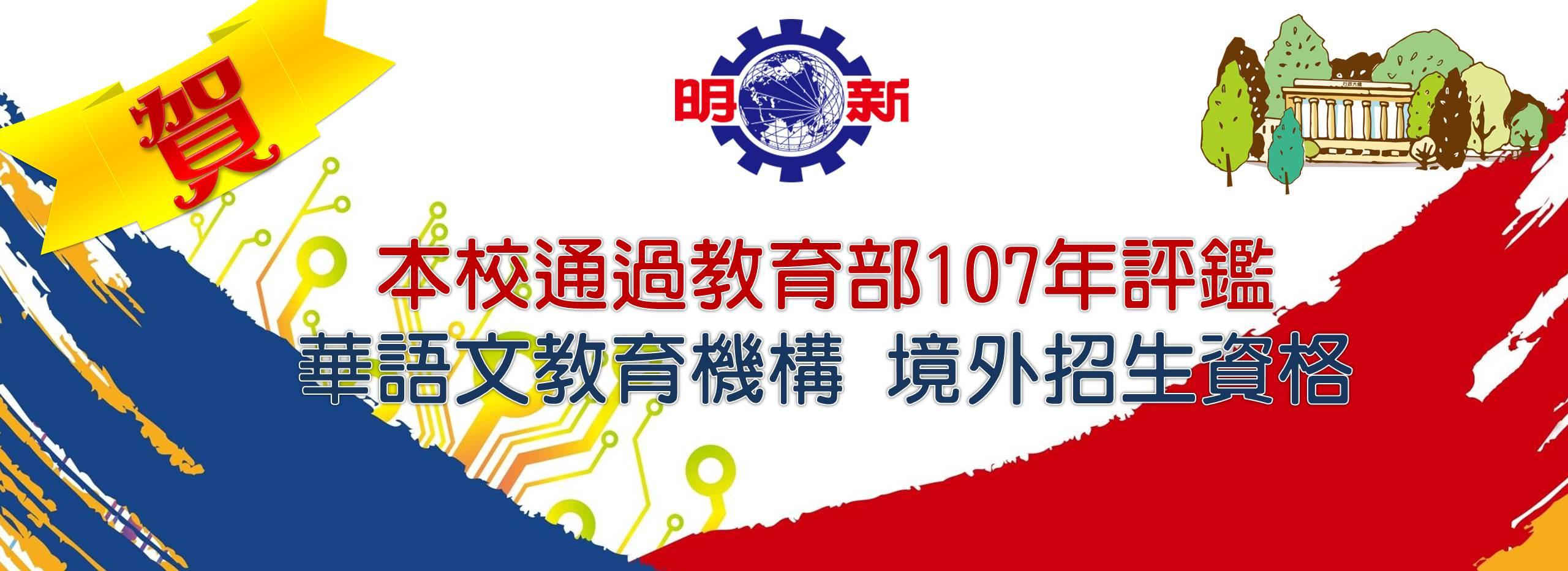 20180829 華語文 教育部107年評鑑通過具備境外招生資格