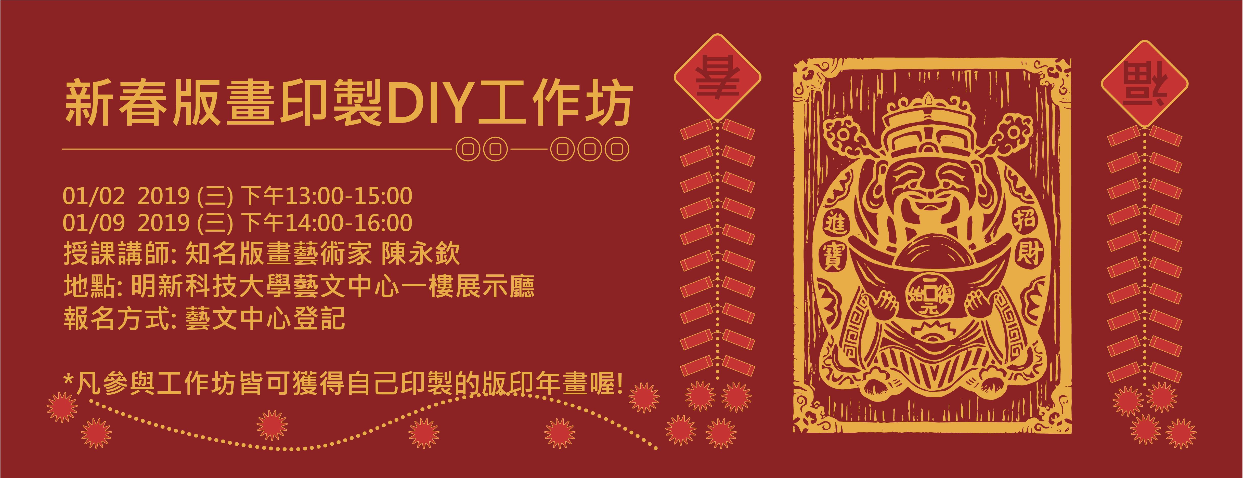 20181228 藝文 【感動.愛.分享 2.0 】- 明新科大大學社會責任實踐成果展